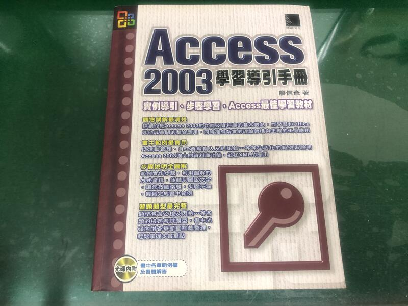 附光碟 《ACCESS 2003學習導引手冊》ISBN:9575276655│博碩│廖信彥著 無劃記 Q10