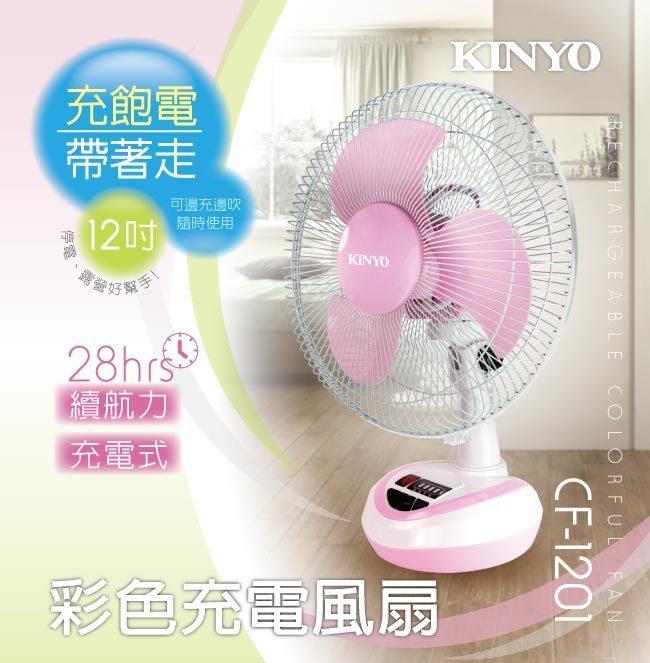 愛批發【可刷卡】KINYO CF-1201 12吋 充電式風扇 28小時 電風扇 外出風扇 露營風扇 防颱風扇