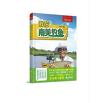 【愛書網】9787552627565 我在南美釣魚 簡體書 作者:李震宇