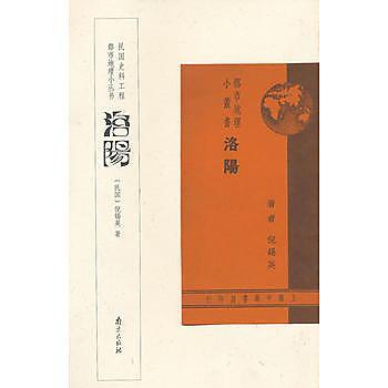 【愛書網】9787553300047 洛陽 簡體書 作者:(民國) 倪錫英著