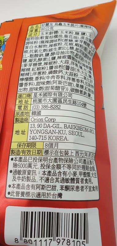 【回甘草堂】好麗友烏龜玉米脆片(原味/麻辣) 80克  香辣夠味 聚會派對 休閒零嘴