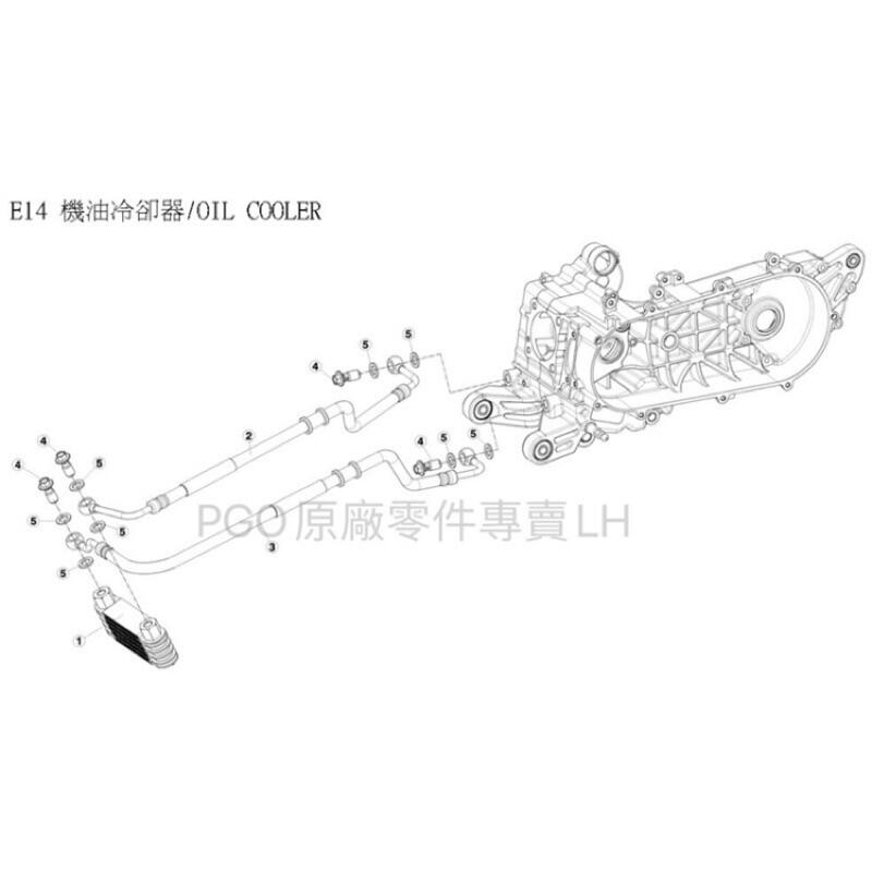 【PGO原廠零件專賣】J-BUBU 機油冷卻器系列零件