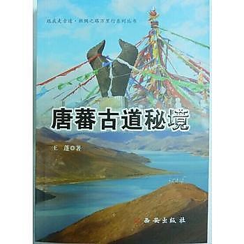 【愛書網】9787554106020 唐蕃古道秘境 簡體書 作者:王蓬    著