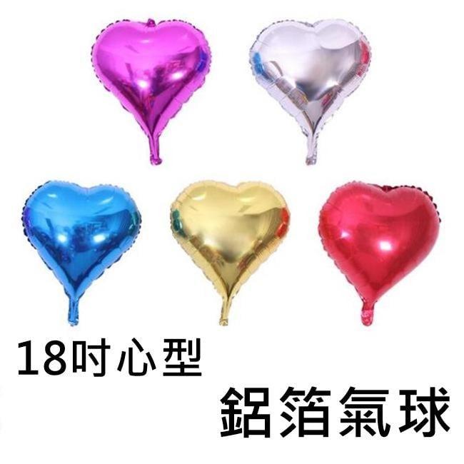 新奇屋【P110055】愛心款 鋁箔氣球 空飄 氣球 氣球 任意搭配 氣球 生日派對佈置