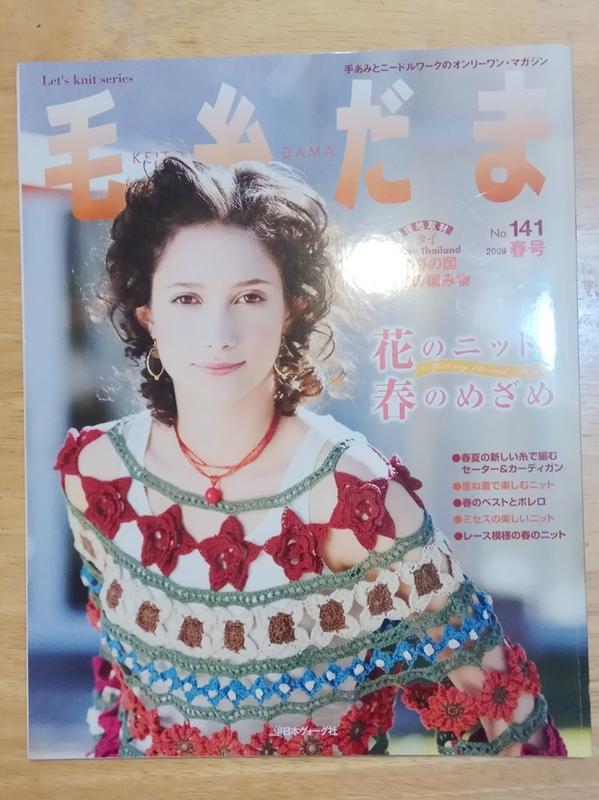 〈二手毛線編織書〉毛糸2009春號  NO.141