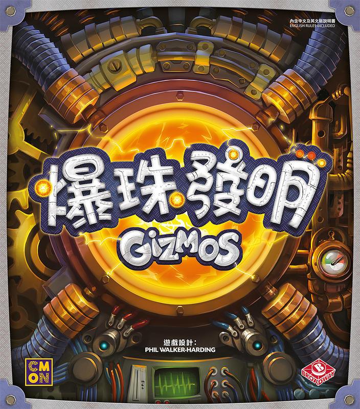 【貝克街桌遊】原價1080 爆珠發明 GIZMOS 繁體中文正版桌遊
