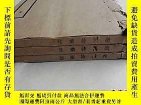 古文物罕見樊川詩集註 原裝3冊全 573 露天