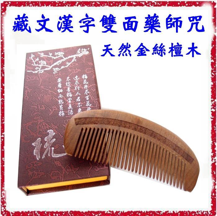 [唐古拉佛教文物]法會加持天然金絲檀木頭梳(藏文漢字雙面藥師咒)禮盒包裝 好運從頭開始