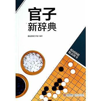 【愛書網】9787555202066 韓版圍棋精品圖書——官子新辭典 簡體書 作者:書林出版社 等