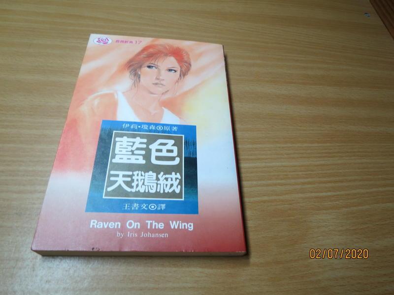 林白 薔薇經典17 -藍色天鵝絨--伊莉.瓊森-無釘無章--有打折-買2本書打九折3本書總價打八折+只算單筆運費-