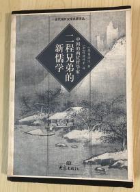 [工D2]絕版正版《ˇ中國的兩為哲學家:二程兄弟的新儒學》葛瑞漢 / 大象 / 9787534723599