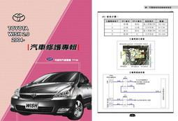 利威特汽車修護手冊-64 TOYOTA 豐田 WISH 2.0 2004~2008 汽修書籍
