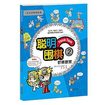 【愛書網】9787555219156 聰明圍棋階梯教室2 簡體書 作者:(韓)陽地出版社  著, 黃焰 譯