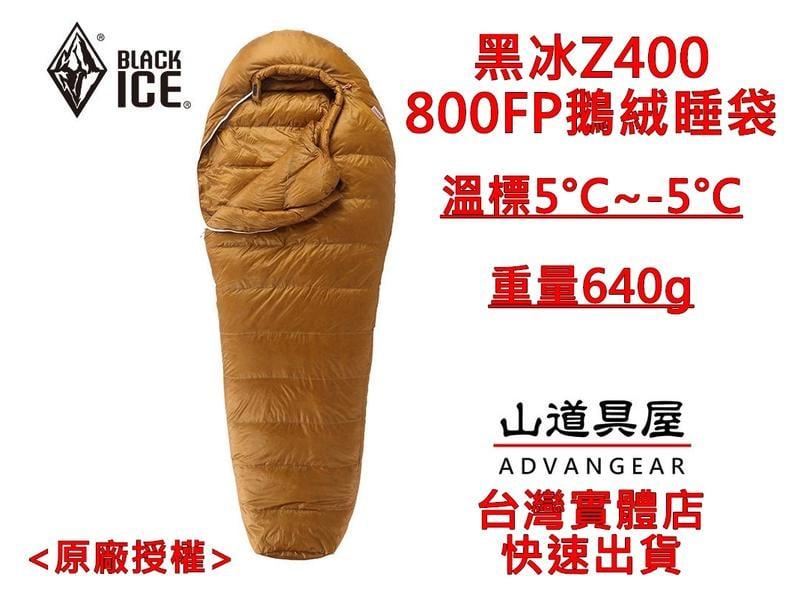 【山道具屋】BlackICE Z400頂級超輕800FP+抗水灰鵝絨黑冰睡袋 (-5~5℃/640g)