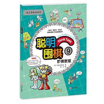 【愛書網】9787555219224 聰明圍棋階梯教室9 簡體書 作者:(韓)陽地出版社  著, 黃焰 譯