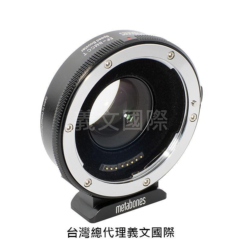 Metabones專賣店:Canon EF - BMCC T Speed Booster 0.64x(BMCC 黑魔法 攝影機 Canon EOS 佳能 減焦 0.64倍 轉接環)