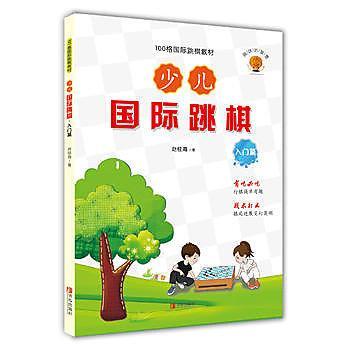 【愛書網】9787555243342 少兒國際跳棋·入門篇 簡體書 作者:趙桂海