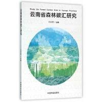 [尋書網◆b] 9787503884078 云南省森林碳匯研究(簡體書)S2
