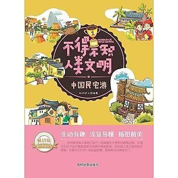 【愛書網】9787555704409 中國民宅游 簡體書 作者:成都地圖出版社