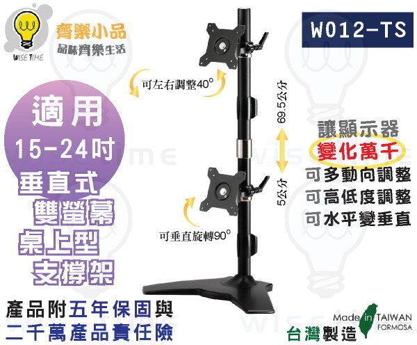 """齊樂~15-30""""LED/LCD桌上型上下雙螢幕架/支架(台製/專利)W012TS-左右視角各20度/螢幕旋轉90度"""