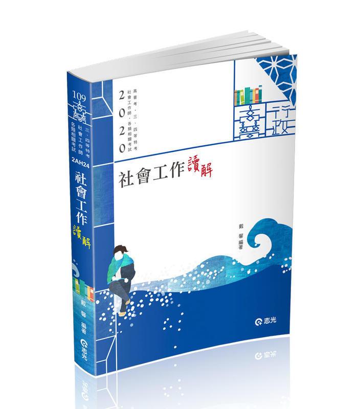 <建弘>109社會工作 讀‧解|2AH24|2019/10/志光/9789865141325