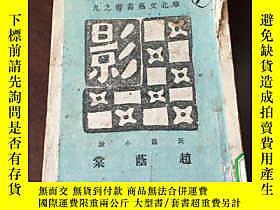 古文物罕見影露天趙蔭棠著華北作家協會出版1945