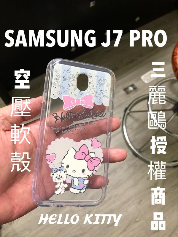 """係真的嗎""""三麗鷗 HELLO KITTY SAMSUNG J7 PRO 手機殼 空壓殼 防摔殼 手機套 保護套 搖尾巴"""