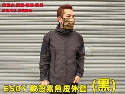 【翔準AOG】ESDY 黑 軟殼鯊魚皮外套 V4版本 TAD 防風 防潑水 絨毛 衝鋒衣 / 拉鍊強化外銷版本/ 防潑水