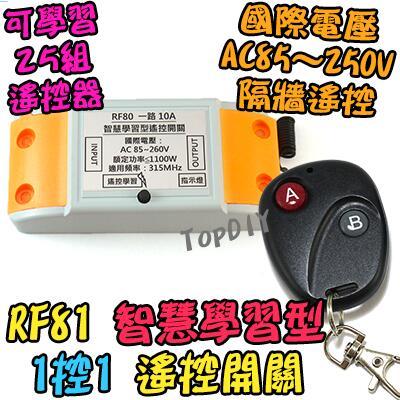 【阿財電料】RF81 智慧型 穿牆遙控 遙控插座 電器 開關 遙控開關 燈具 學習型 VF 遙控燈 遙控器 遙控