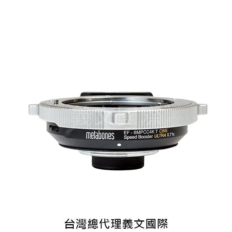 Metabones專賣店:Canon EF-BMPCC4K T CINE ULTRA 0.71x(BMPCC 4K;黑魔法;攝影機;佳能;Canon EOS;鎖定環;減焦;0.71倍;轉接環)