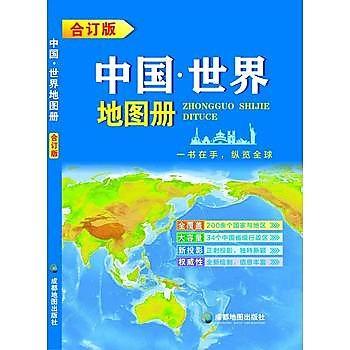 【愛書網】9787555705307 中國·世界地圖冊(合訂本)一書在手,縱覽全球 簡體書 作者:成都地圖出版社