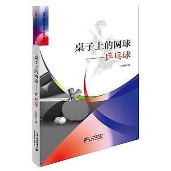 【愛書網】9787556800308 桌子上的網球乒乓球 簡體書 作者:劉曉樹 著