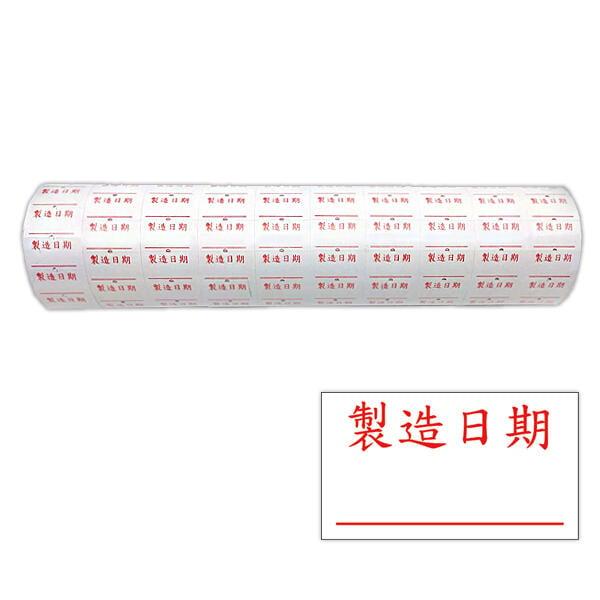 【winshop】B1119 公定版創業好幫手單排8位數打標機專用標籤紙/標價紙打標紙可客製化印字