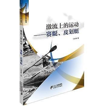 【愛書網】9787556800759 激流上的運動賽艇皮划艇 簡體書 作者:劉曉樹