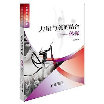 【愛書網】9787556800827 力量與美的結合體操 簡體書 作者:劉曉樹 著