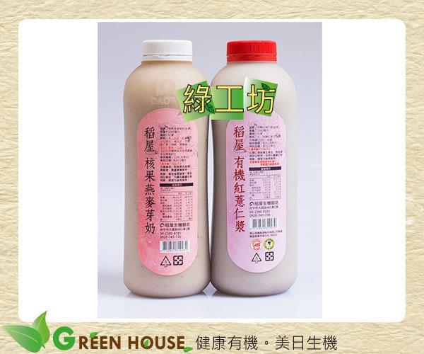 [綠工坊] 核果燕麥芽奶 有機紅薏仁漿 僅供客訂 自取或宅配 稻屋生機
