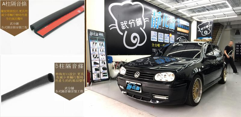 【武分舖】Volkswagen Golf 4代 專用 A柱+B柱(AX032)+車門下緣+後尾門上緣 汽車隔音條-靜化論
