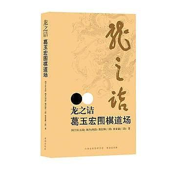 【愛書網】9787557100438 龍之詰 簡體書 作者:國宇征,楊東,郭信驛,張家豪