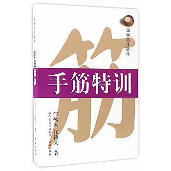 【愛書網】9787557100513 圍棋高段題庫·手筋特訓 簡體書 作者:江鳴久、江鑄久