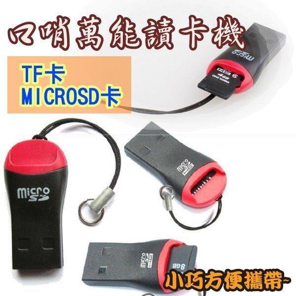 光展 批發價$9  口哨萬能讀卡器 輕巧方便攜帶 TF卡/MICROSD卡 多功能讀卡器 高速2.0