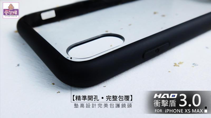 【HAO衝擊盾3.0-免運費】iPhoneXS MAX 6.5吋 - HAO衝擊盾 #現貨下標區(同小豪包膜)