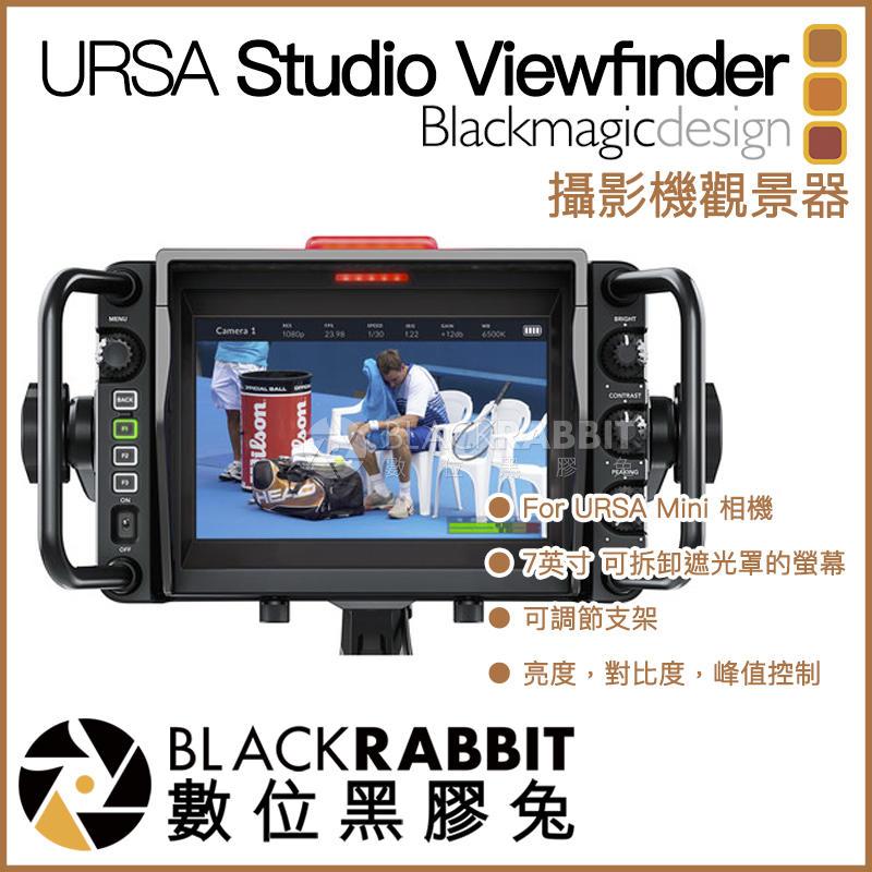 數位黑膠兔【 Blackmagic URSA Studio Viewfinder 攝影機觀景器 】 監視器 監控螢幕