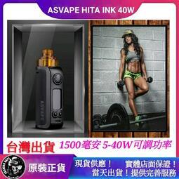 【潮流商城】正版 ASVAPE HITA INK 40W 升級版 黑塔二代 小精靈 手電筒 AK47