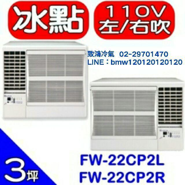 【致鴻冷氣】冰點定頻窗型冷氣FW-22CP2R/FW-22CP2L