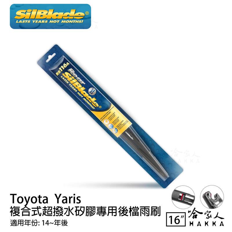 Toyota Yaris 矽膠 後擋專用雨刷 16吋 SilBlade 14~年 後擋雨刷 哈家人