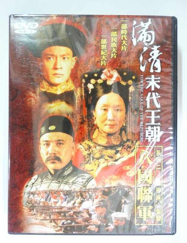 ✤AQ✤ 滿清末代王朝/八國聯軍(全20集) DVD 七成新(自有片) U2270