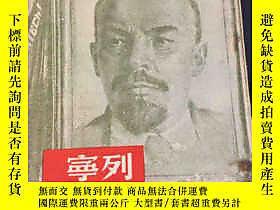 古文物罕見列寧露天(蘇)高爾基( .       )著新華書店出版1949