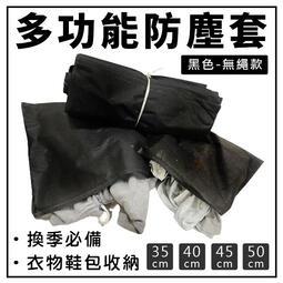 黑色 無繩防塵套(10入/4款尺寸) 客製化 不織布收納袋 不織布袋 包包套 旅行收納套 防潮 【H550061】