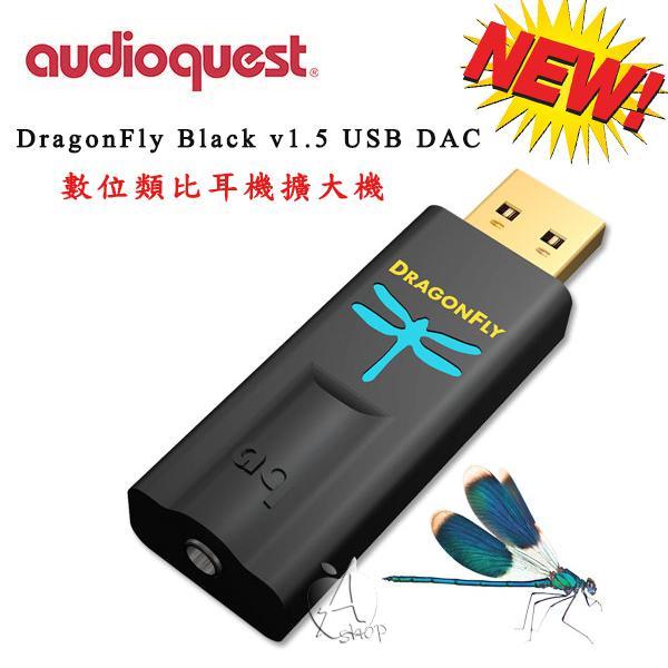 【A Shop艾柏斯】美國 Audioquest Dragonfly v1.5 黑色版 USB DAC數位類比耳機擴大機