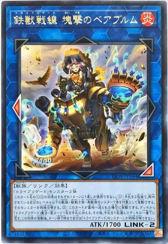 萬隆達*遊戲王 1104 LIOV-JP044 鐵獸戰線 塊擊的貝爾百隆 (銀字)